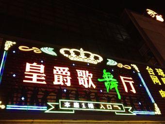皇爵歌舞厅