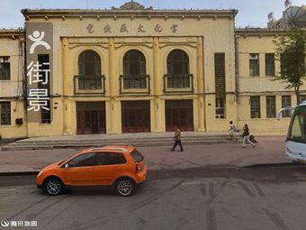 电机厂文化宫