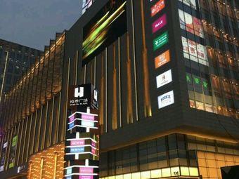 金唐购物中心