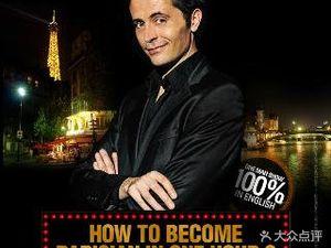 怎样在一小时内成为一个巴黎人?