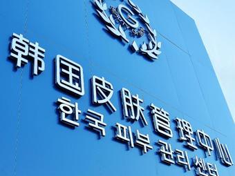 G BEAUTY OF SKIN 韩国皮肤管理中心