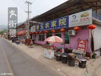 香玉农家院