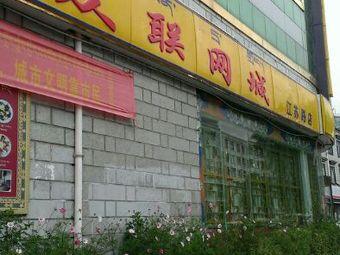 众联网城(江苏路店)