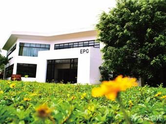 EPC艺术文化中心