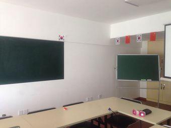 安徽韩语俱乐部