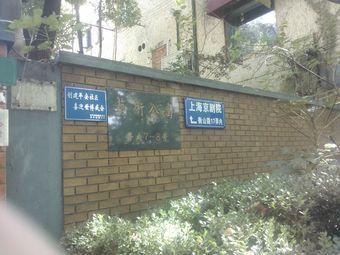 上海京劇傳習館