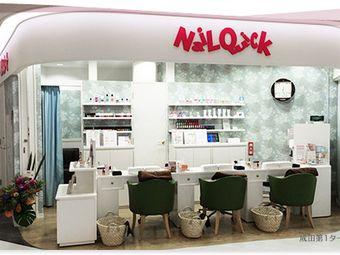 Nail Quick(成田机场店)