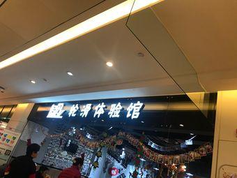 追风快乐轮滑俱乐部(中海国际沃尔玛店)