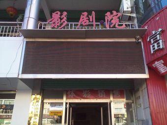 敖汉影剧院
