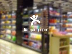 永和超市的图片