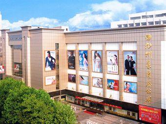 九州购物中心(杨庄店)