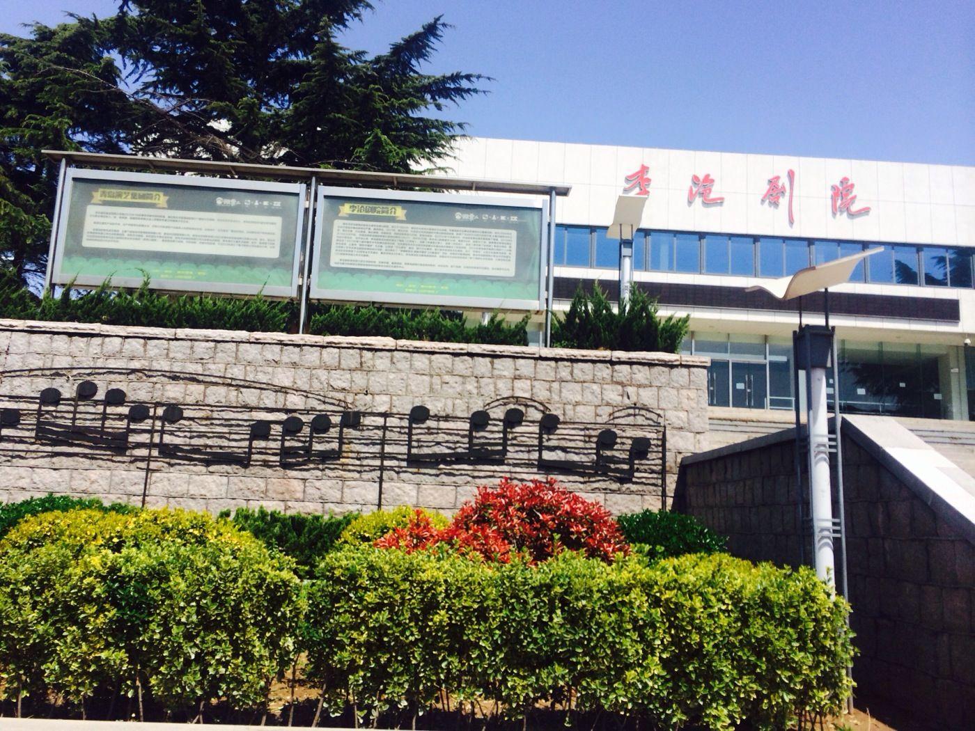 青岛市李沧剧院