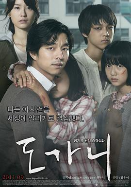 熔炉-韩国电影海报剧照