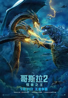 哥斯拉2怪兽之王海报剧照