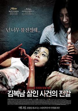 金福南杀人事件始末 韩国电影海报剧照