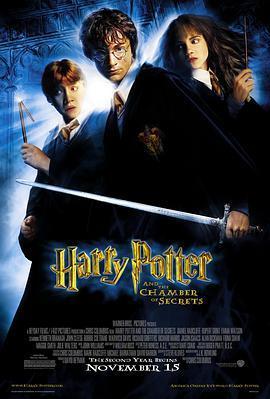 哈利·波特与密室海报剧照