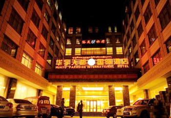 【拉萨等】拉萨华宇天都国际酒店+布达拉宫+双早-美团