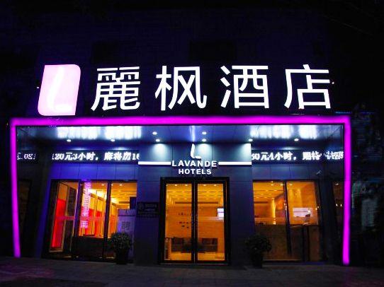 麗枫酒店(长沙东塘店)预订/团购
