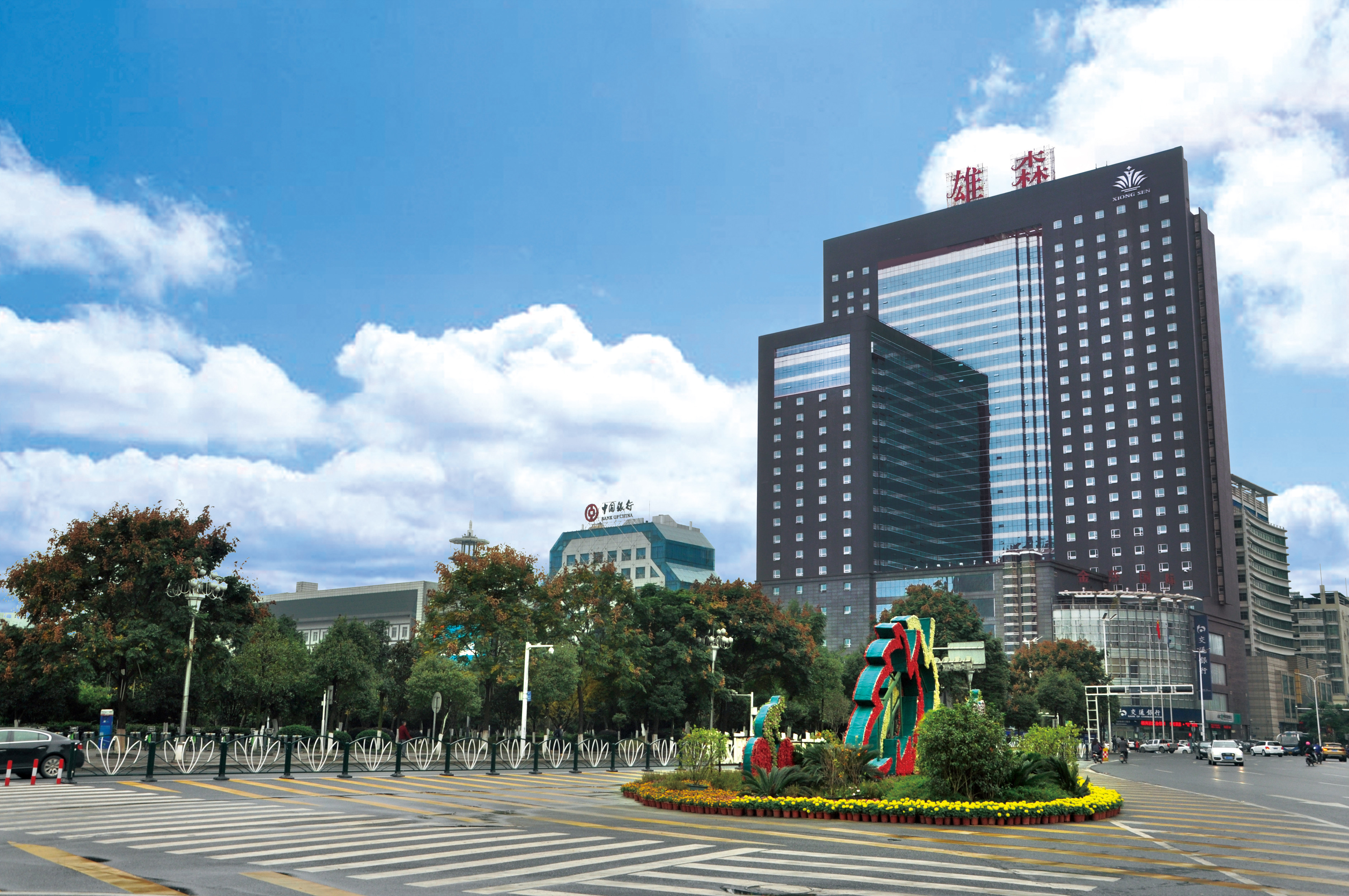 雄森国际假日酒店预订/团购