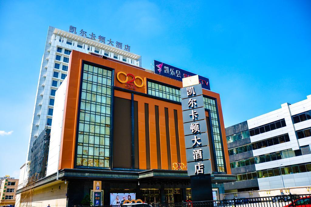 广州凯尔卡顿大酒店预订/团购