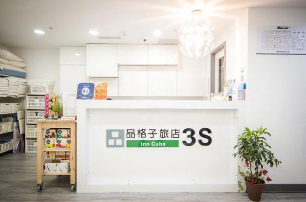 品格子3S馆(InnCube3S)预订/团购