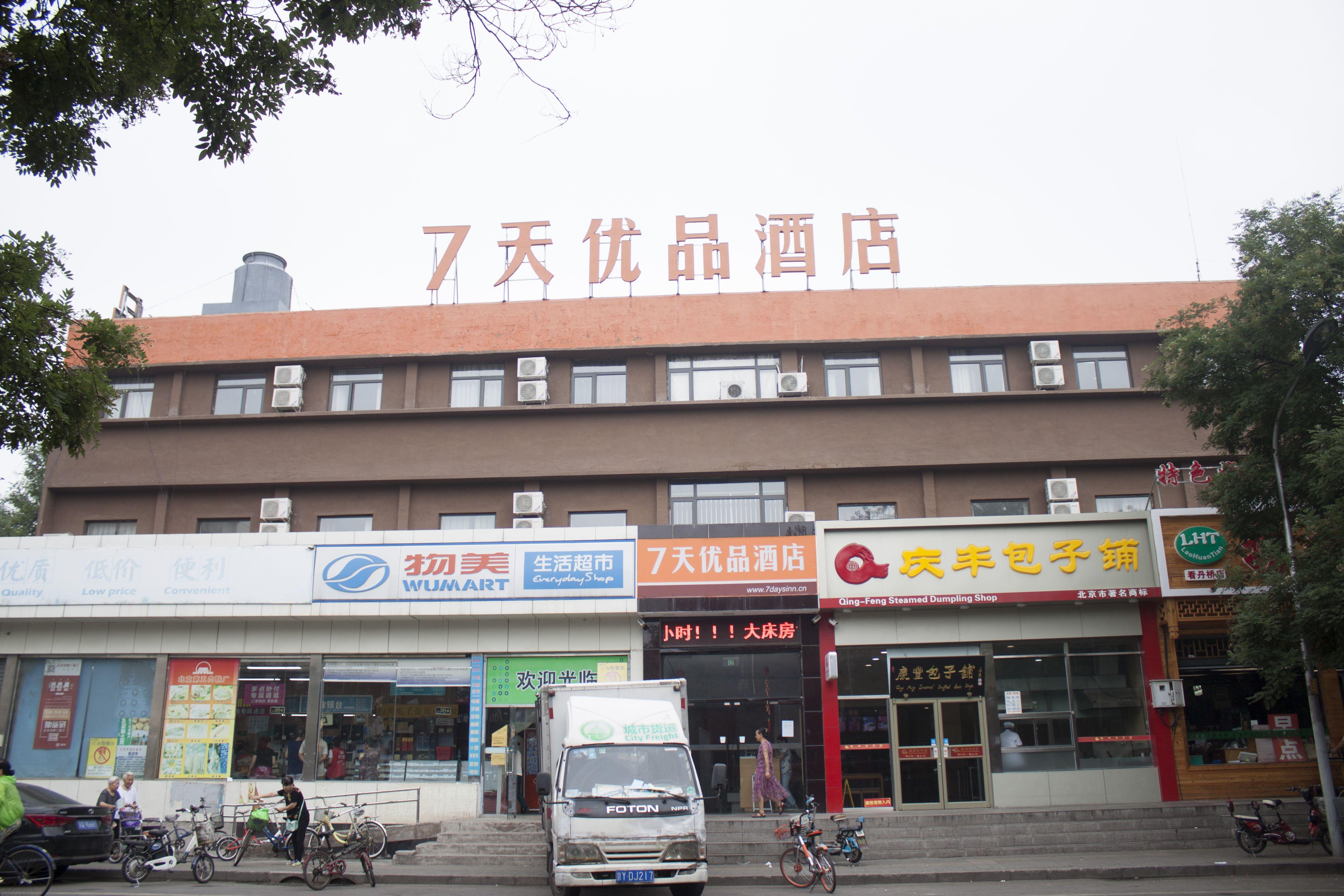 7天优品(丰台南路地铁站物美大卖场店)预订/团购