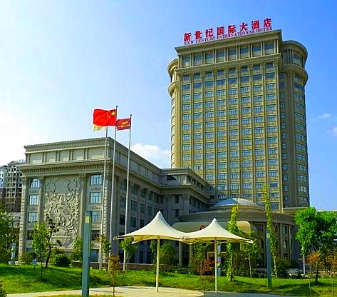 新世纪国际大酒店预订/团购
