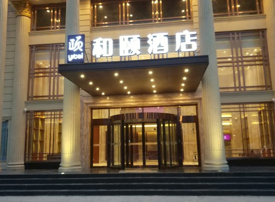 和颐酒店(北京颐和园店)预订/团购