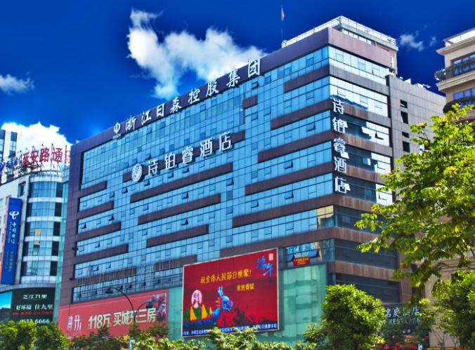 诗铂睿酒店(杭州西湖店)预订/团购