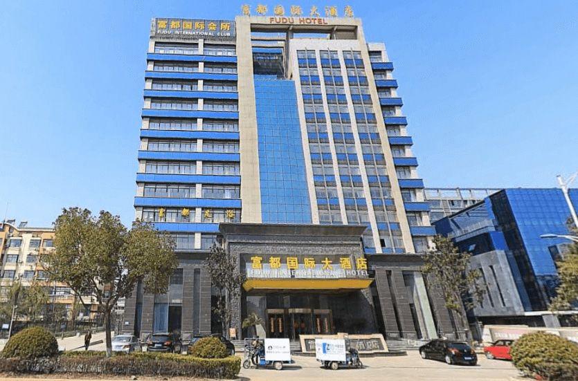 富都国际大酒店预订/团购