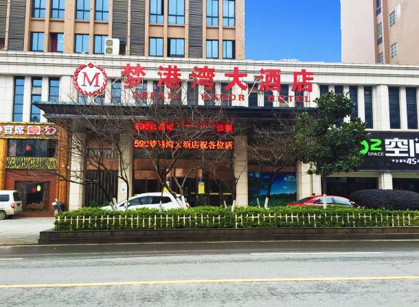 梦港湾大酒店(原铜锣湾大酒店)预订/团购