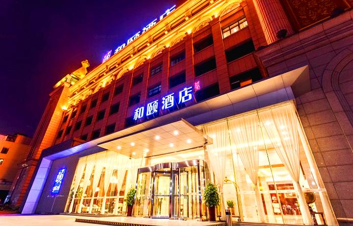 北京石景山万达广场和颐酒店预订/团购