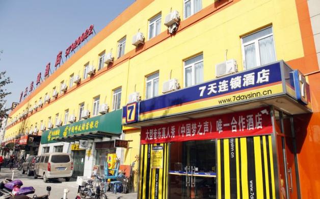 7天连锁酒店(北京朝阳北路常营地铁站店)预订/团购