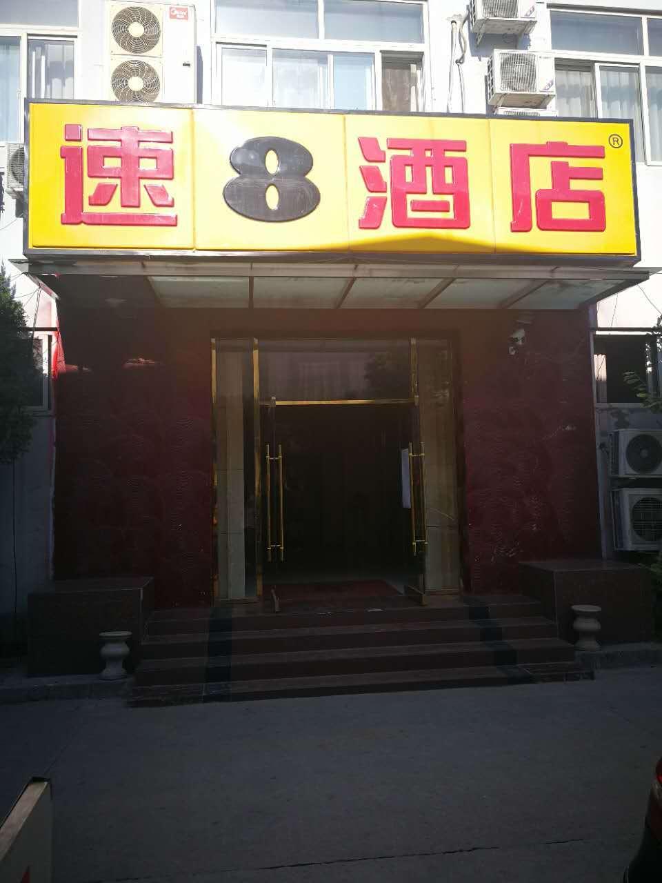 速8酒店(北京首都机场新国展后沙峪地铁站店)预订/团购