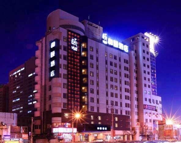 沈阳三好街和颐酒店预订/团购