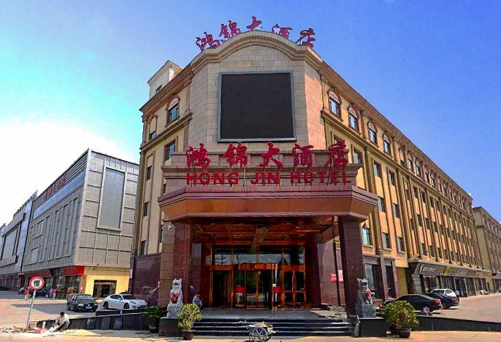 鸿锦大酒店(久敬庄店)预订/团购