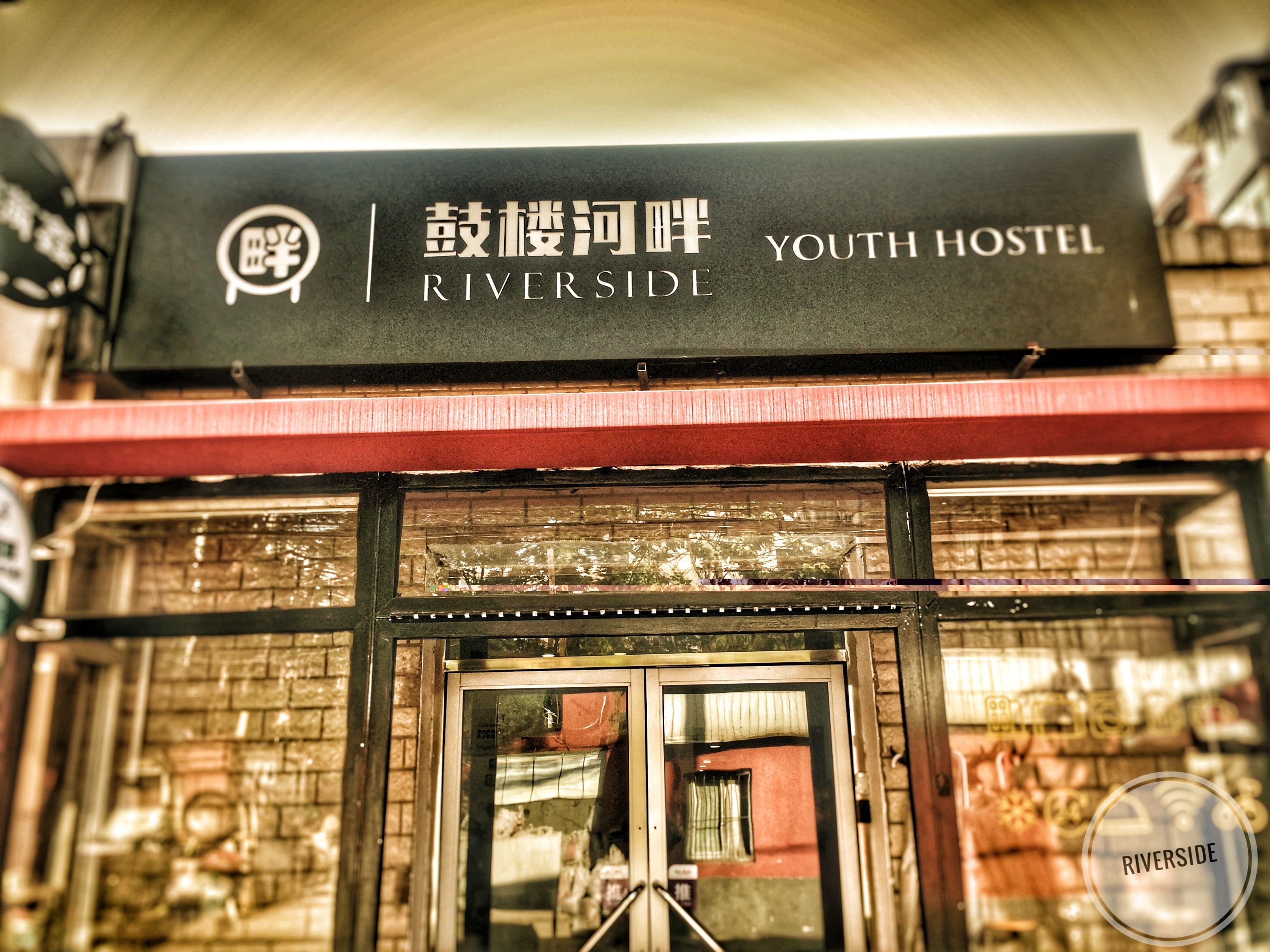 北京鼓楼河畔国际青年旅舍预订/团购