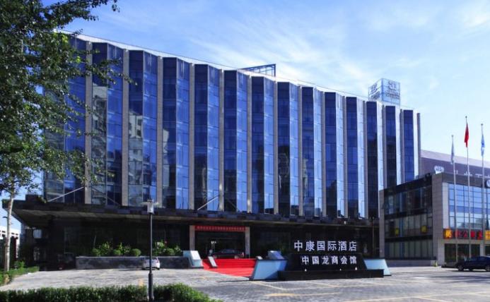 中康国际酒店预订/团购