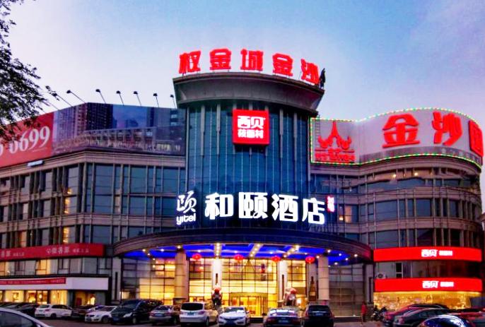 和颐酒店(北京五棵松店)预订/团购