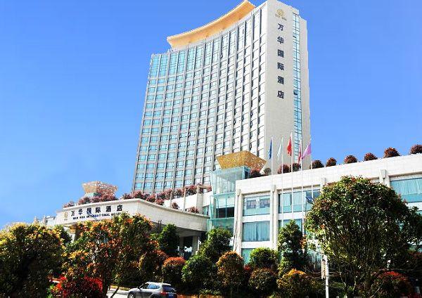 万华国际酒店预订/团购