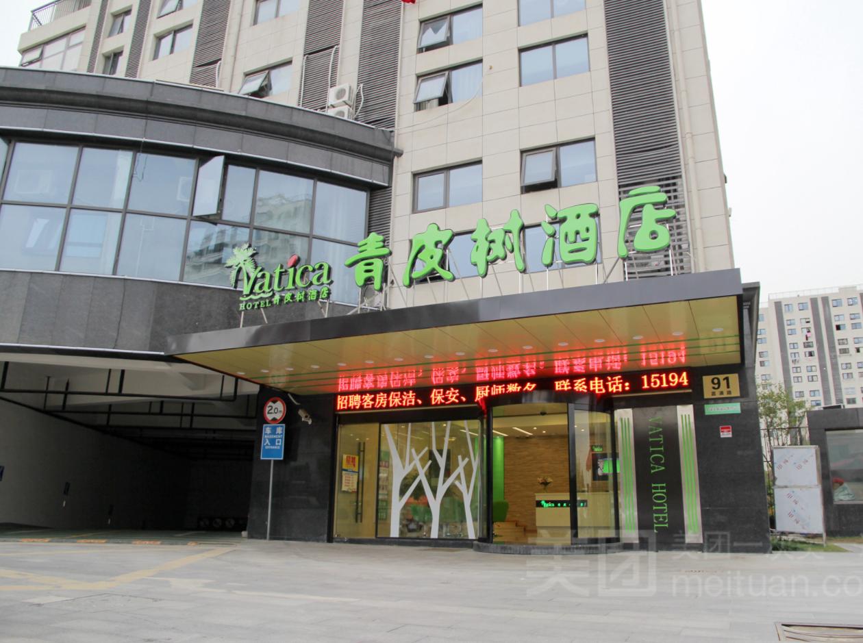 青皮树酒店(上海江桥店)预订/团购