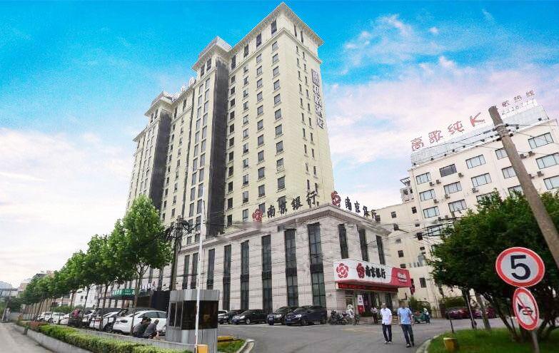 和颐酒店(上海张江园区店)预订/团购