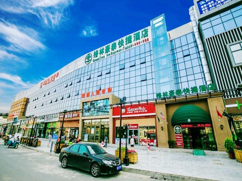 格林豪泰快捷酒店(北京回龙观平西府地铁站店)预订/团购