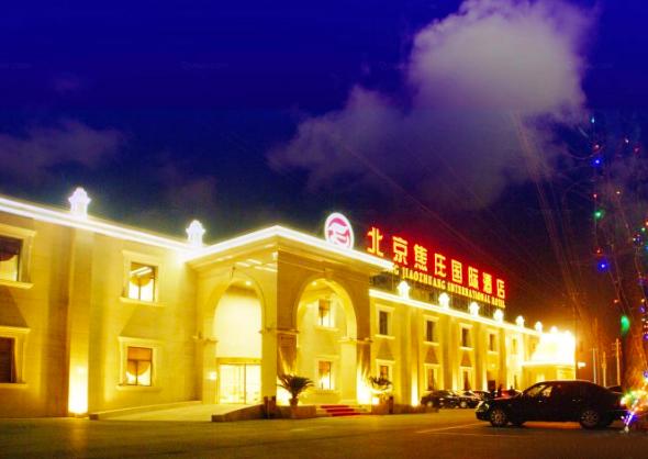 焦庄国际酒店预订/团购
