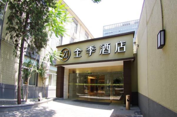 全季酒店(北京安贞店)预订/团购