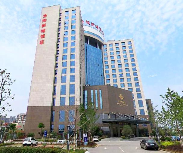 南京金陵新城饭店预订/团购