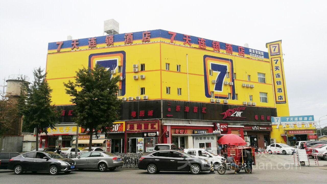 7天连锁酒店(北京清河永泰庄地铁站店)预订/团购