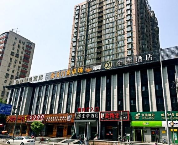 全季酒店(北京广渠门店)预订/团购