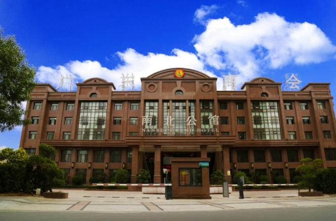 南北公馆(郑州会展中心店)预订/团购