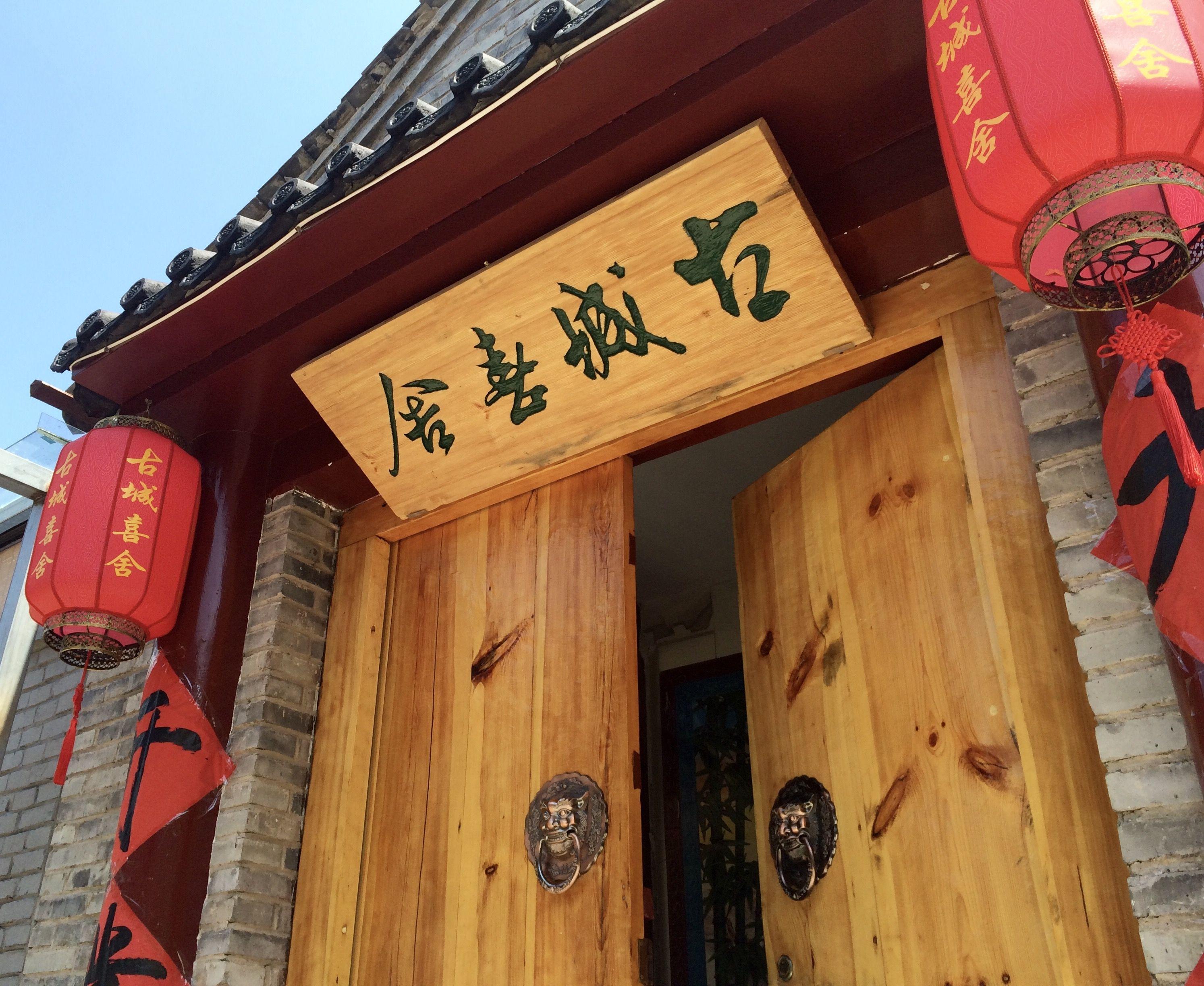 北京八达岭古城喜舍客栈预订/团购